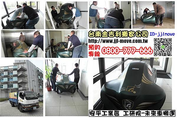 金吉利台南搬家安平工業區工研院-未來車搬運搬運案例分享