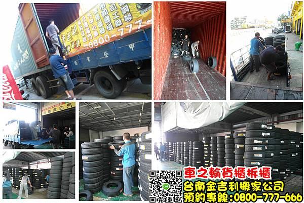 金吉利台南搬家車之輪貨櫃拆櫃搬運案例分享 台南搬家 高雄搬家