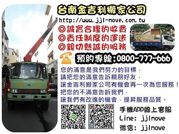 您的滿意是台南金吉利搬家公司的目標 台南搬家優質首選