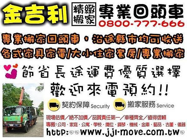 金吉利台南搬家6%2F19台中往台南;6%2F21日雲林往台南專業搬家回頭車