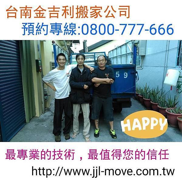 金吉利台南搬家提供給客戶更貼心,親切的服務精神