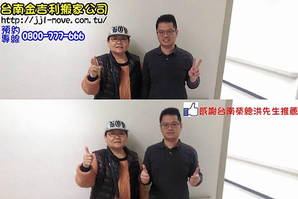 台南榮總洪先生
