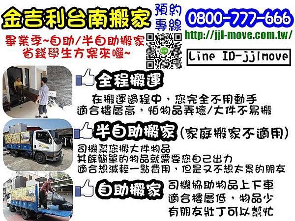 鳳凰花開,畢業的季節到了~金吉利台南搬家推出省錢學生方案,洽詢專線0800777666