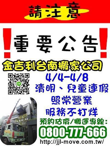 N280(兒童.清明連假不打烊).jpg