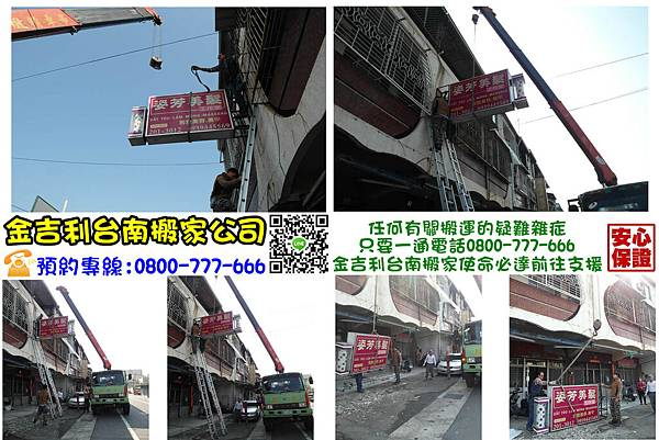 N321(招牌吊運).jpg