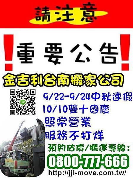 N304(中秋雙十連假不打烊).jpg