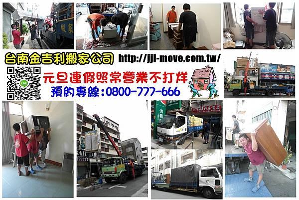 金吉利台南搬家公司1229-11元旦連續假期照常服務.jpg