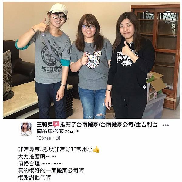 金吉利台南搬家-柳營王小街推薦.jpg