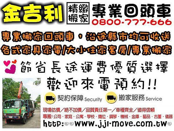 金吉利搬家1227(四)新竹南下回頭車,沿途縣市均可收送.jpg