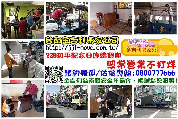 金吉利台南搬家公司2.28-3.3連續假期照常服務.jpg