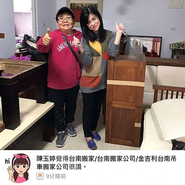 金吉利台南搬家 陳小姐推薦.jpg