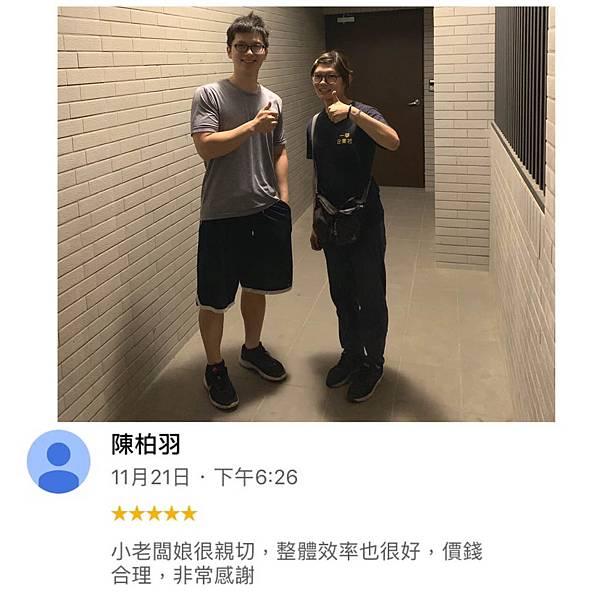 金吉利台南搬家公司永康區淘寶集運-感謝陳先生大力推薦 (1).jpg