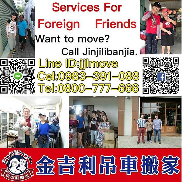 金吉利台南搬家公司-外籍人士搬遷首選;全英服務,溝通不卡關.jpg