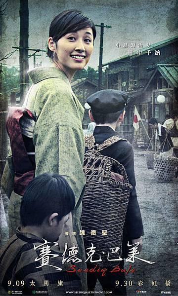 小島妻(田中千繪飾)