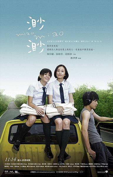 MiaoMiao_Poster.jpg