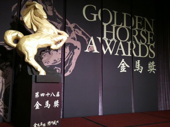 第四十八屆金馬獎重點獎項入圍名單