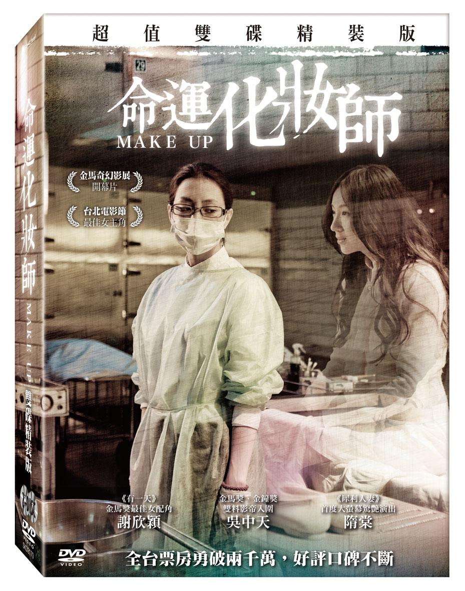 《命運化妝師》DVD【特別收錄】從未曝光特別加長版