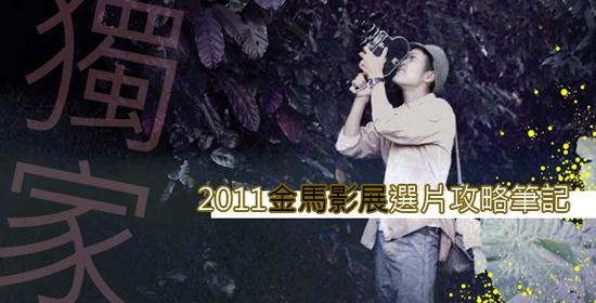 2011金馬影展選片攻略筆記.jpg