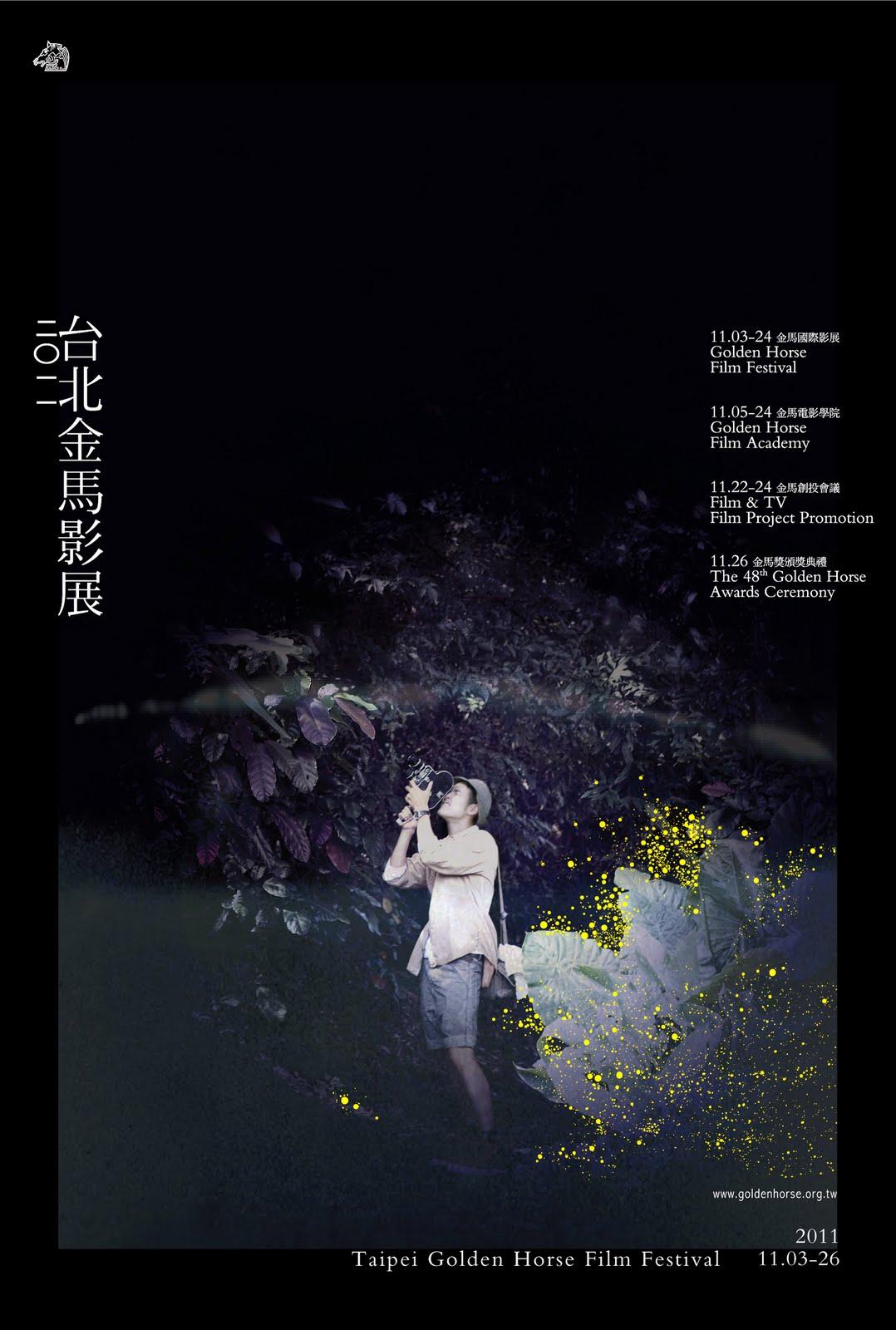 2011金馬影展主視覺