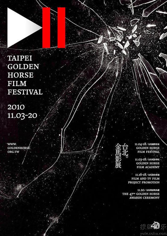 2010金馬影展