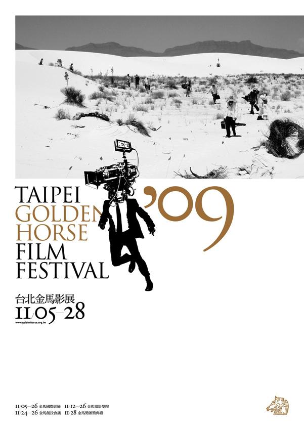 2009金馬影展
