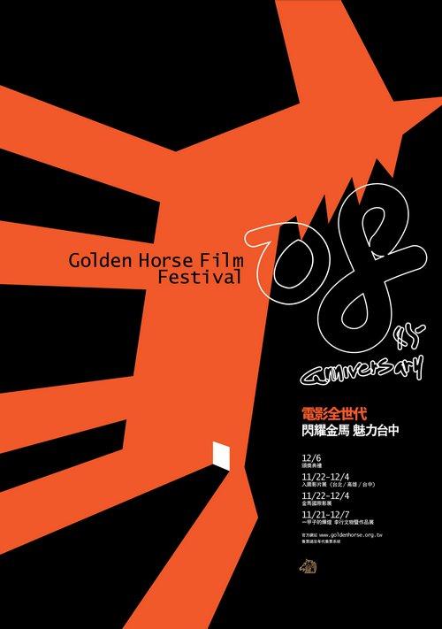 2008金馬影展