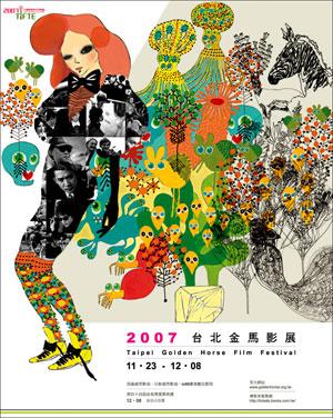 2007金馬影展