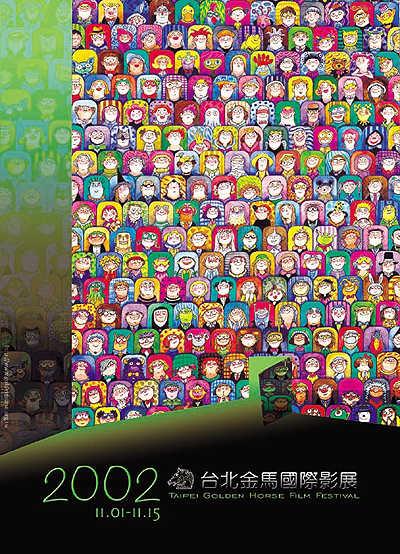 2002金馬影展.jpg