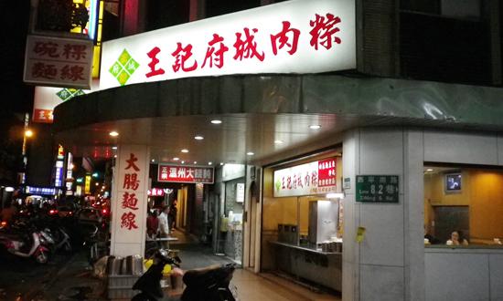 1.府城肉粽.jpg