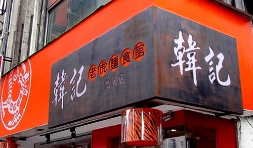 韓記老虎麵館