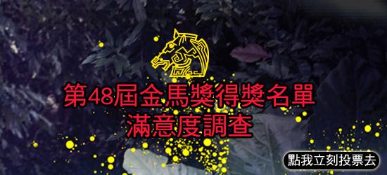 滿意度投票banner.jpg