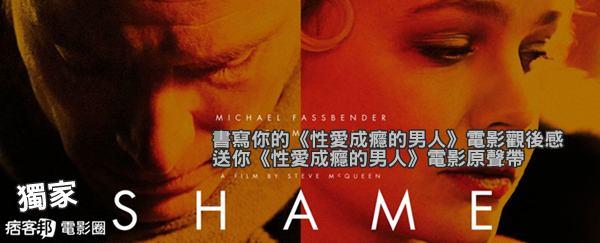 【獨家】書寫《性愛成癮的男人Shame》電影觀後感,送你電影原聲帶:活動由此去