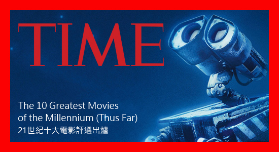 時代雜誌評選十大電影_痞客邦電影圈