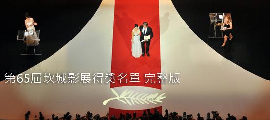 2012坎城影展_完整版得獎名單