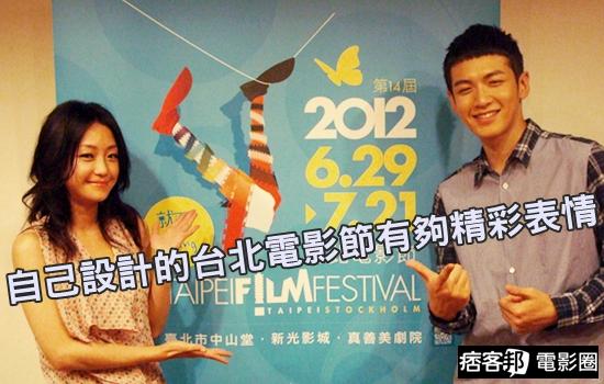 【獨家首播】柯震東謝欣穎之台北電影節《1+1 PLUS完整版》快問快答