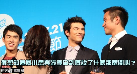 2012台北電影節開幕酒會大直擊_痞客邦電影圈