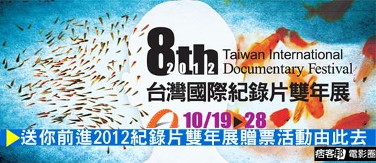 點此前往2012記錄片雙年展贈票活動