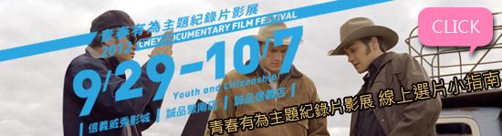青春有為紀錄片影展_線上選片指南