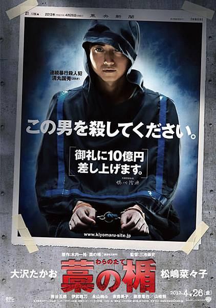 20121108_wara-no-tate_poster