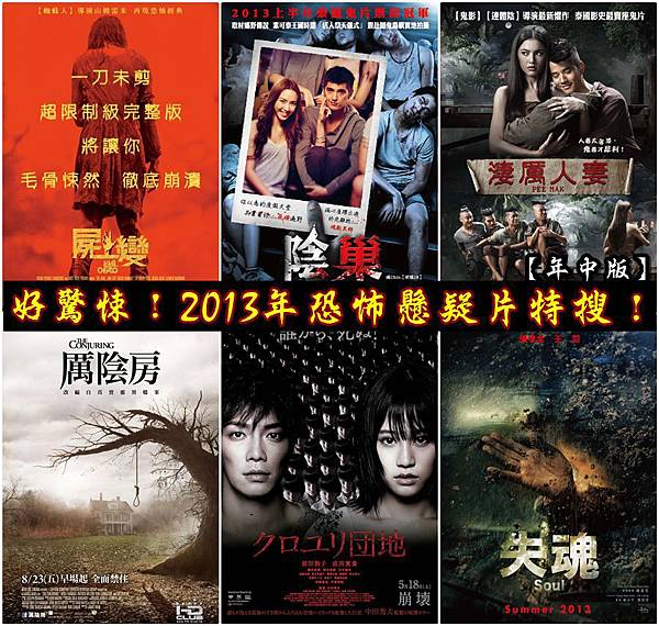 2013恐怖片-痞客邦