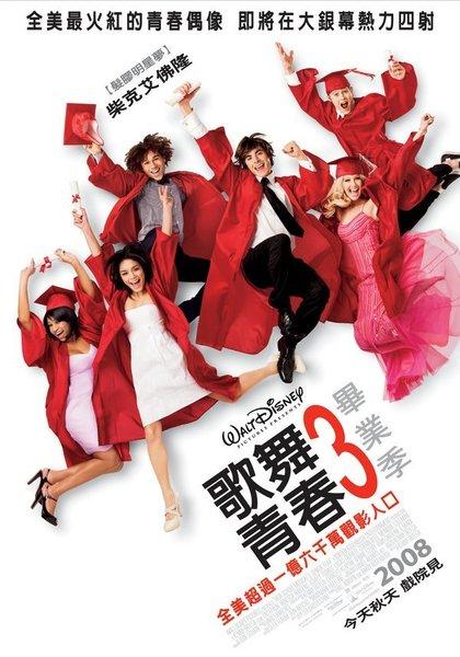 歌舞青春3