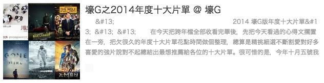 螢幕快照 2015-01-09 下午3.11.51.png