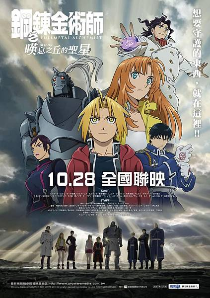 Fullmetal Alchemist: the sacred stars of milos