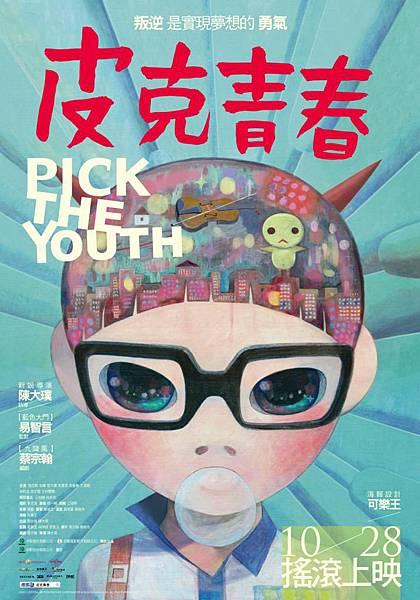 《皮克青春》Pick the Youth