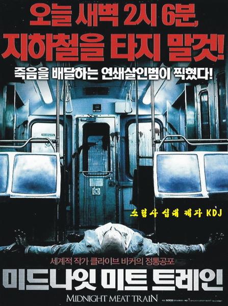 午夜人肉列車-韓1.jpg