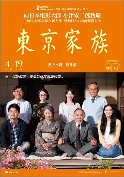 150420-東京家族