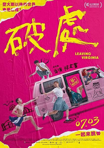 200627-破處(北影)