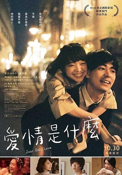 201030-愛情是什麼