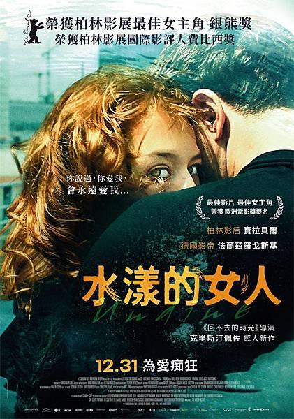 201111-水漾的女人(金馬)