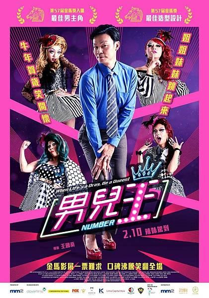 201119-男兒王(金馬)